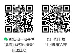 北京市预约挂号统一平台使用指南,四种方法轻松搞定北京114预约挂号(电话、官网、微信及APP下载)